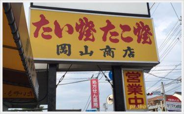 山県市・岡山商店のたい焼きの餡子は抜群に美味しい★駐車場情報も