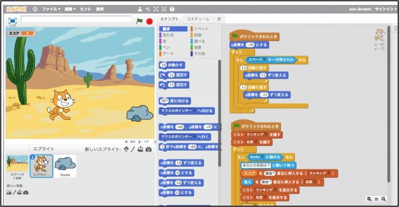 Scratch画面