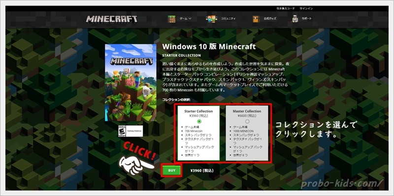 マインクラフトWindows10版コレクション