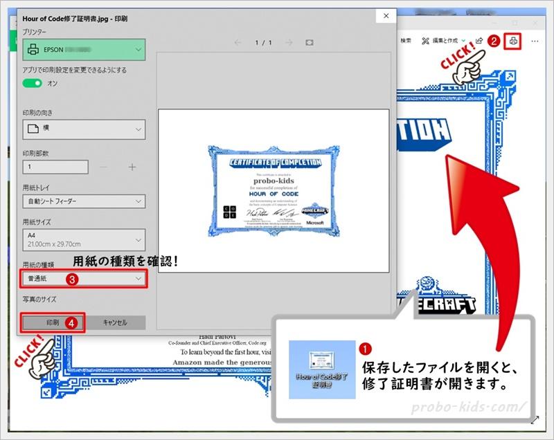 修了証明書印刷の仕方