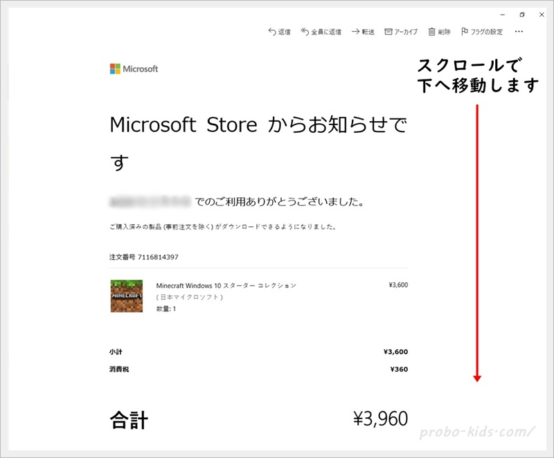 マインクラフト購入方法