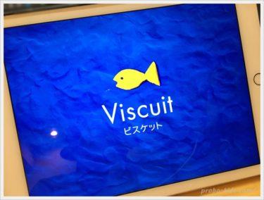 Viscuit(ビスケット)プログラミング保存の仕方★やり方や使い方も