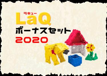 LaQ(ラキュー)ボーナスセット2020の発売日はいつ?予約販売や価格も