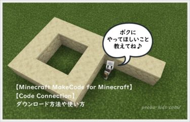 Microsoft makecode for minecraftのダウンロードや使い方も★code connection