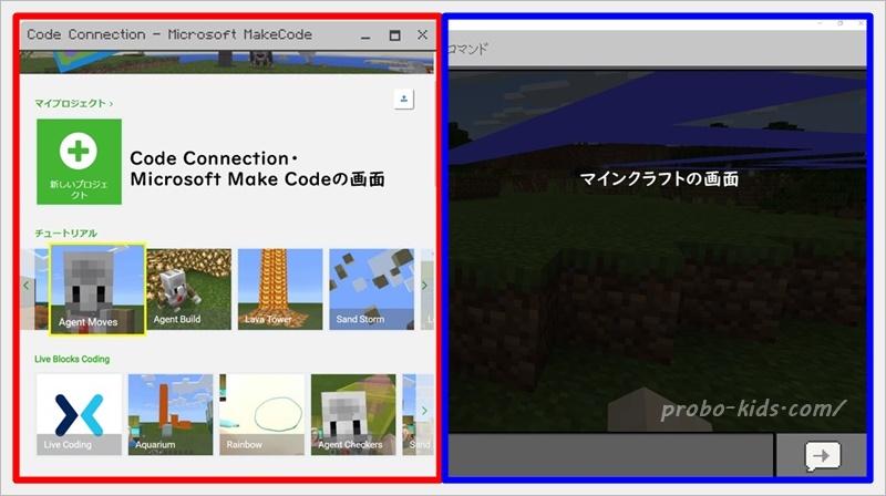 MakeCodeとマイクラの画面説明