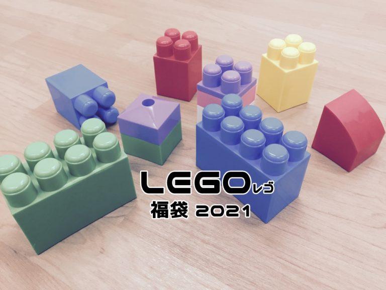 レゴ福袋2021