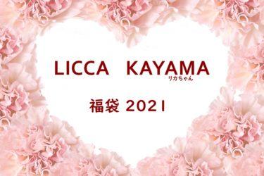 リカちゃん福袋2021★楽天やイオンなどの予約方法や中身ネタバレも