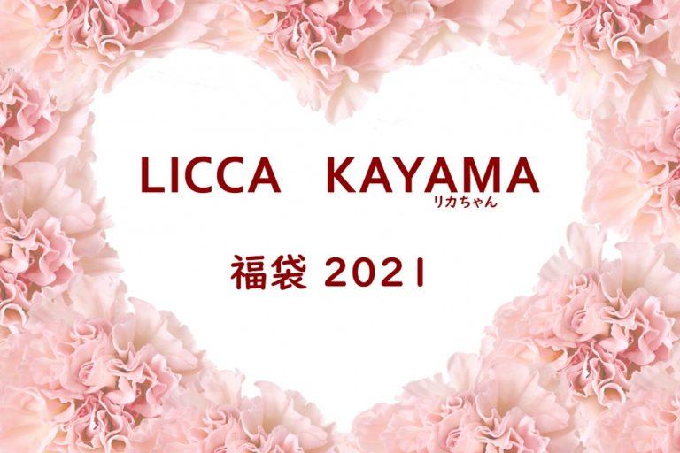 リカちゃん福袋2021