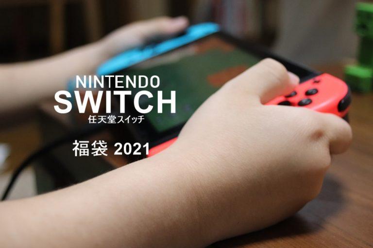 任天堂スイッチ福袋2021