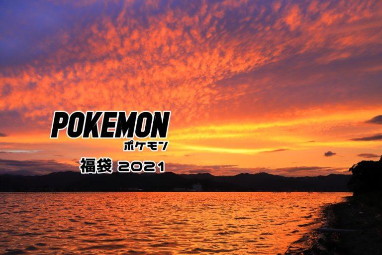 Pokémon福袋2021