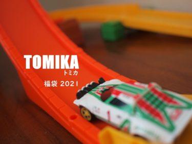 トミカ福袋2021抽選予約方法や通販・販売店★プラレールなど中身ネタバレも