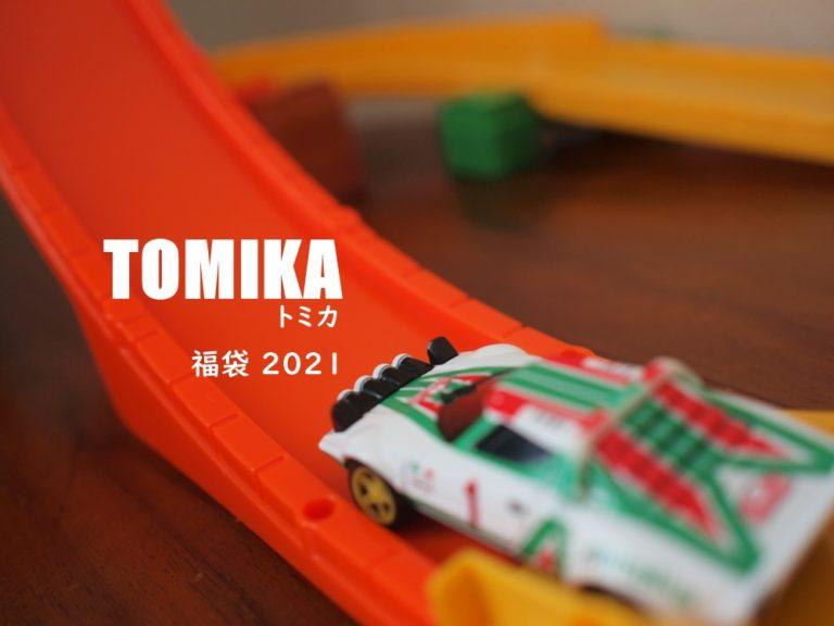 トミカ福袋2021