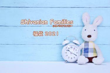 シルバニアファミリー福袋2021冬★オンラインショップ予約や中身ネタバレも