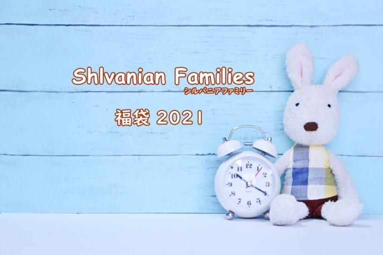 シルバニアファミリー福袋2021