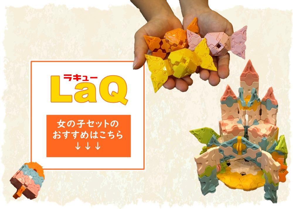LaQ女の子セット2
