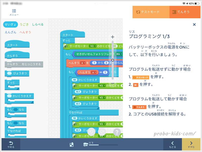 KOOV ビジュアルプログラミング言語