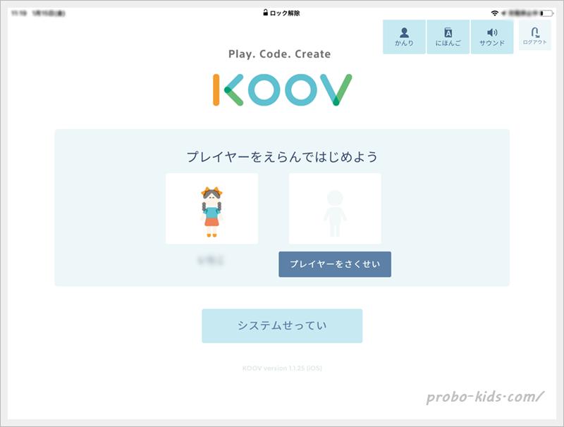 KOOVアプリ