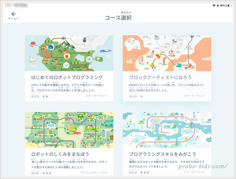KOOVアプリ学習コース
