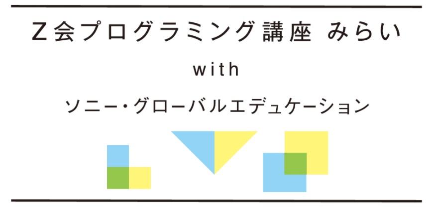 Z会プログラミング講座みらいwithソニー・グローバルエデュケーション