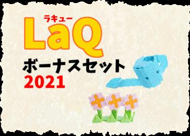 LaQ(ラキュー)ボーナスセット2021の発売日はいつ?予約販売や価格も