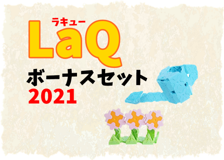 LaQボーナスセット2021